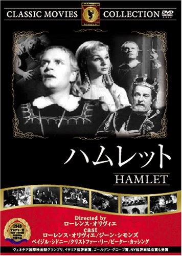 ハムレット [DVD] FRT-029の詳細を見る