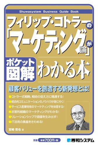 フィリップ・コトラーの「マーケティング論」がわかる本 (Shuwasystem Business Guide Book)の詳細を見る