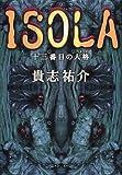 ISOLA / 貴志 祐介 のシリーズ情報を見る