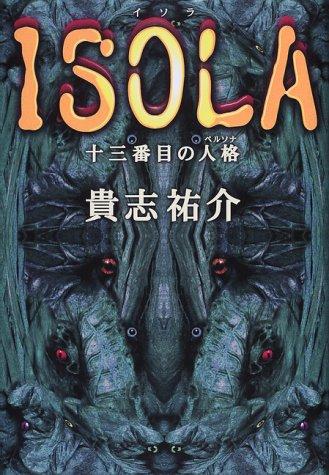ISOLA—十三番目の人格(ペルソナ)