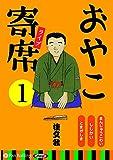 おやこ寄席ライブ 1 (<CD>)