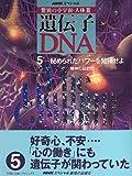 NHKスペシャル 驚異の小宇宙・人体3 遺伝子・DNA〈5〉秘められたパワーを発輝せよ―精神の設計図