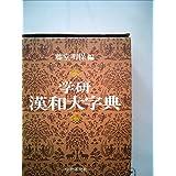 中古本 (藤堂明保編 学研漢和大辞典)