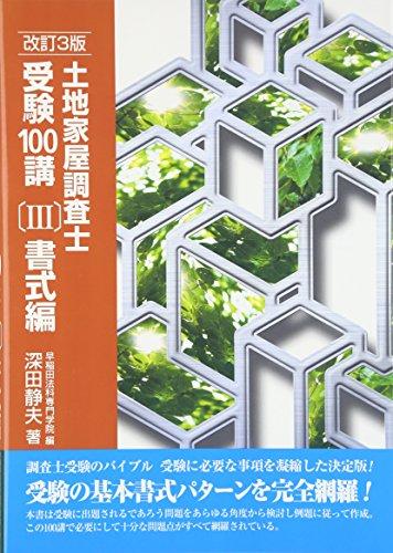 土地家屋調査士受験100講〔III〕書式編 改訂3版 発売日