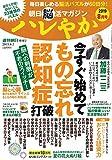 朝日脳活マガジン ハレやか 2019年 08月号 [雑誌]