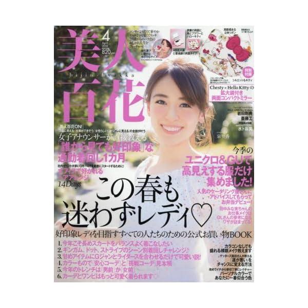 美人百花(びじんひゃっか) 2018年 04 月...の商品画像