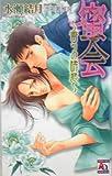 蜜会 ―香りの誘惑― / 水瀬 結月 のシリーズ情報を見る