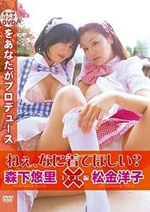 森下悠里×松金洋子 DVDをあなたがプロデュース ねぇ、なに着てほしい?~コスプレ編~