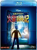少年マイロの火星冒険記[Blu-ray/ブルーレイ]