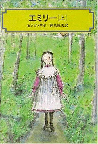 エミリー〈上〉 (偕成社文庫)の詳細を見る