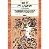 アイヌの昔話 (平凡社ライブラリー)