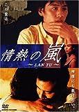 情熱の嵐 ~LAN YU~ [DVD] 画像
