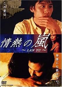 情熱の嵐 ~LAN YU~ [DVD]