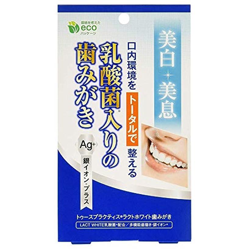 寝てる資料構想するトゥースプラクティス ラクトホワイト歯磨き?乳酸菌プラス (100g)