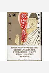 マンガ 釈迦の真言―悩みから悟りへ (スピルチュアルコミックシリーズ) 単行本