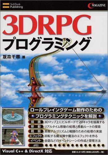 3DRPGプログラミング (C magazine)の詳細を見る