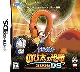 「ドラえもん のび太の恐竜2006 DS」の画像