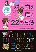 ナビトレ ナース必修対人力を磨く22の方法―みなっち先生の人間関係すっきりセラピー (Smart nurse Books)