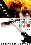 四十七人目の男(上) (扶桑社BOOKSミステリー)