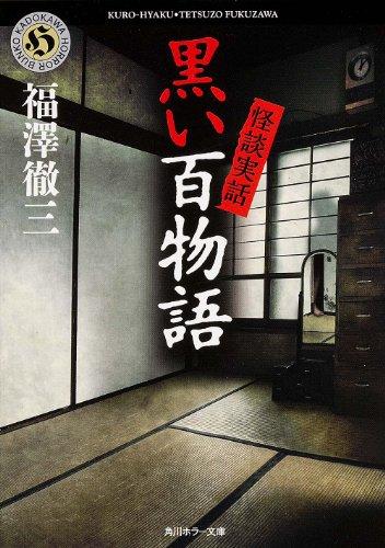 怪談実話 黒い百物語 (角川文庫)の詳細を見る