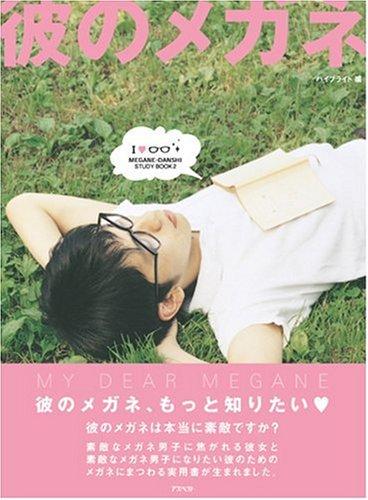 彼のメガネ (MEGANE-DANSHI STUDY BOOK (2))
