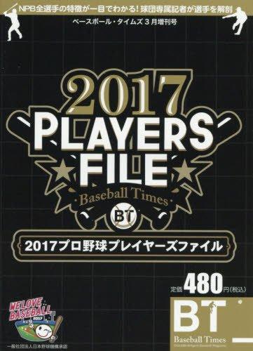 2017 プロ野球プレイヤーズファイル 2017年 03 月号 [雑誌]: Baseball Times 増刊の詳細を見る