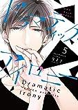 ドラマティック・アイロニー5 (シルフコミックス)