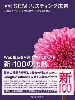[寳 洋平, 岡本 典子, 齊藤 康祐]の新版 SEM:リスティング広告 Googleアドワーズ&Yahoo!リスティング広告対応 Web担当者が身につけておくべき新・100の法則。