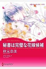 秘書は完璧な花嫁候補 (ハーレクインコミックス) Kindle版