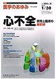 2010年1月30日 vol.232 No.5 心不全