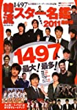 韓流スター名鑑 2011最新版―総勢1497人の決定版! (OAK MOOK 366) 画像