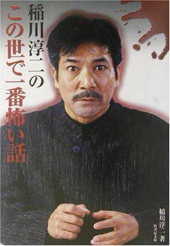 稲川淳二のこの世で一番怖い話 (竹書房文庫)の詳細を見る