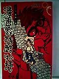 漫画家残酷物語 1 (サンコミックス)