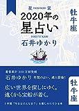 星栞 2020年の星占い 牡牛座 (一般書籍)
