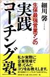 「生保最強営業マンの実践コーチング塾」細川 馨