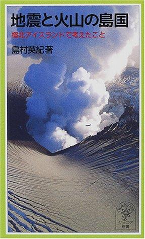 地震と火山の島国―極北アイスランドで考えたこと (岩波ジュニア新書 (369))の詳細を見る
