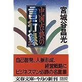 中国古典の言行録 (文春文庫)