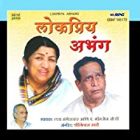 Lokpriya Abhang - Lata Mangeshkar/Pt. Bhimsen Joshi (Marathi) [並行輸入品]