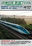 JR東日本鉄道ファイルVol.17 運転室展望「うえの発おおみなと行」連載第16回 青森~野辺地 [DVD]