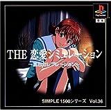 SIMPLE1500シリーズ Vol.36 THE 恋愛シミュレーション ~夏色セレブレーション~