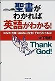 聖書がわかれば英語がわかる!―Word(言葉)はBible(聖書)そのものである!