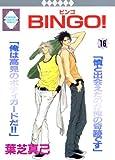 BINGO! (16)〈完結〉 (冬水社・いち*ラキコミックス)