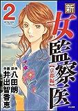 新・女監察医【京都編】 (2) (ぶんか社コミックス)