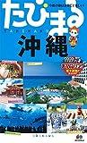 沖縄旅行のガイドブックを購入しました。