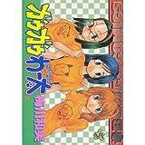 ガウガウわー太 5 (BUNCH COMICS)