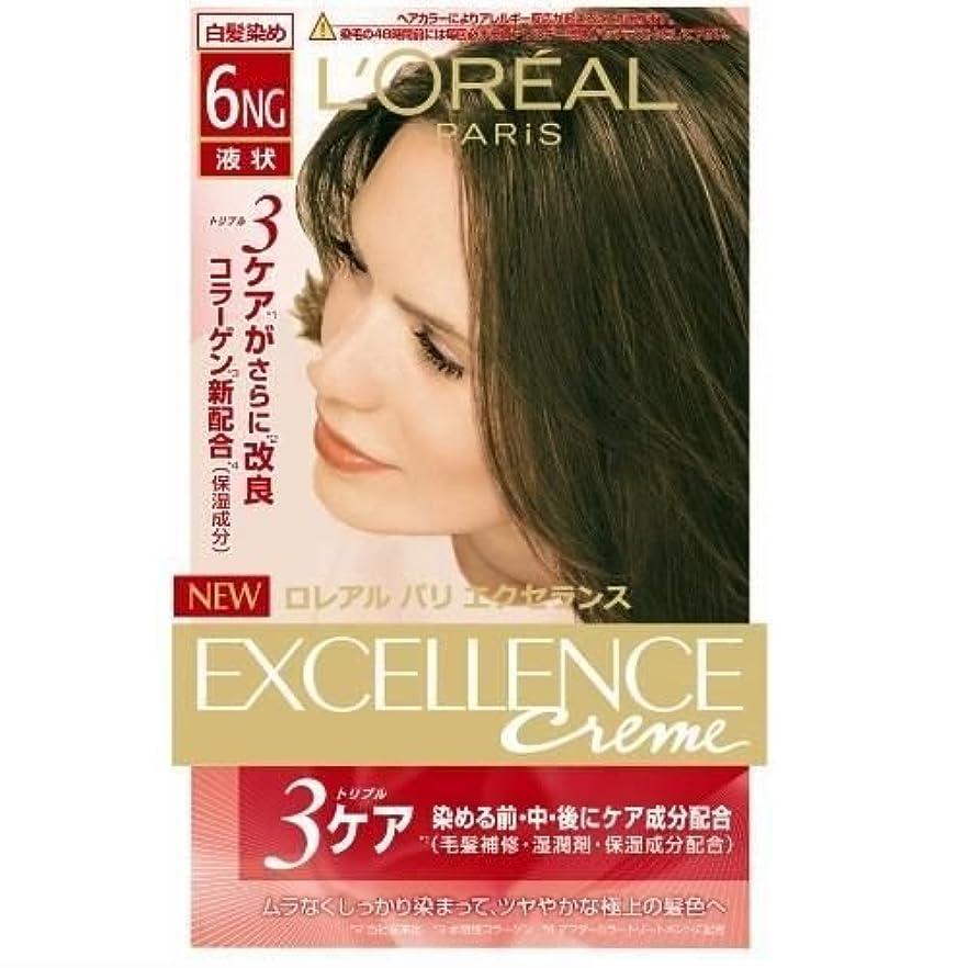 肺炎心配するここにロレアル パリ ヘアカラー 白髪染め エクセランスカラーL 6NG