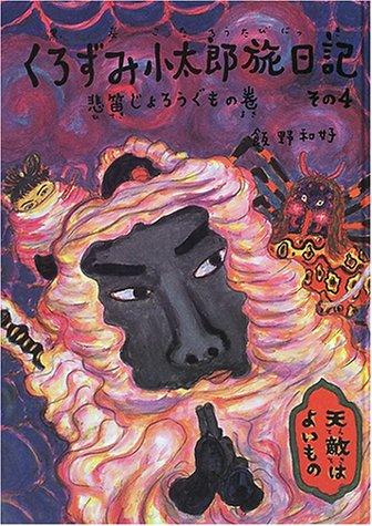 くろずみ小太郎旅日記〈その4〉悲笛じょろうぐもの巻 (おはなし広場)の詳細を見る