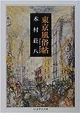 東京風俗帖 (ちくま学芸文庫)