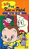 NHK英語であそぼ カイ・アンド・パッチ「Kai and Patch」1 あいさつ編 [VHS] 画像