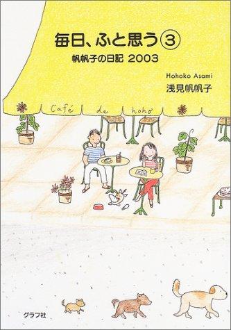 毎日、ふと思う〈3〉帆帆子の日記2003の詳細を見る
